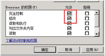 iis搭建简单网站并设置访问权限-14