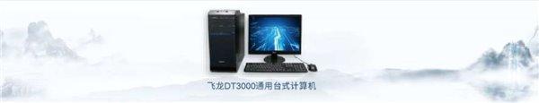 一大波基于龙芯3A4000/7A1000芯片的新品发布-8
