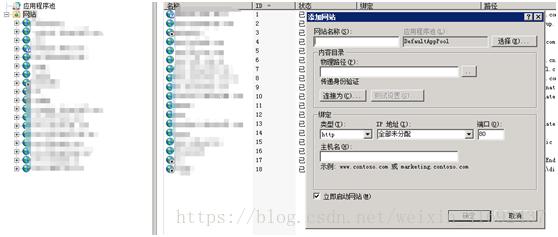 iis搭建简单网站并设置访问权限-4