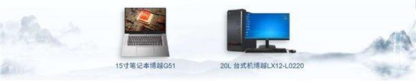 一大波基于龙芯3A4000/7A1000芯片的新品发布-10