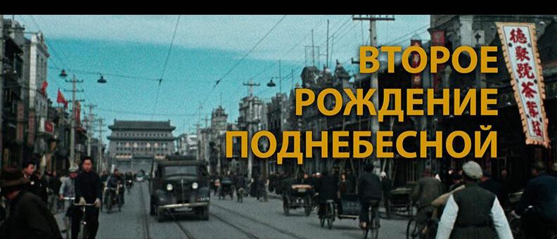 【纪录片】中国的重生.1080P全6集.俄语中字BT下载-1