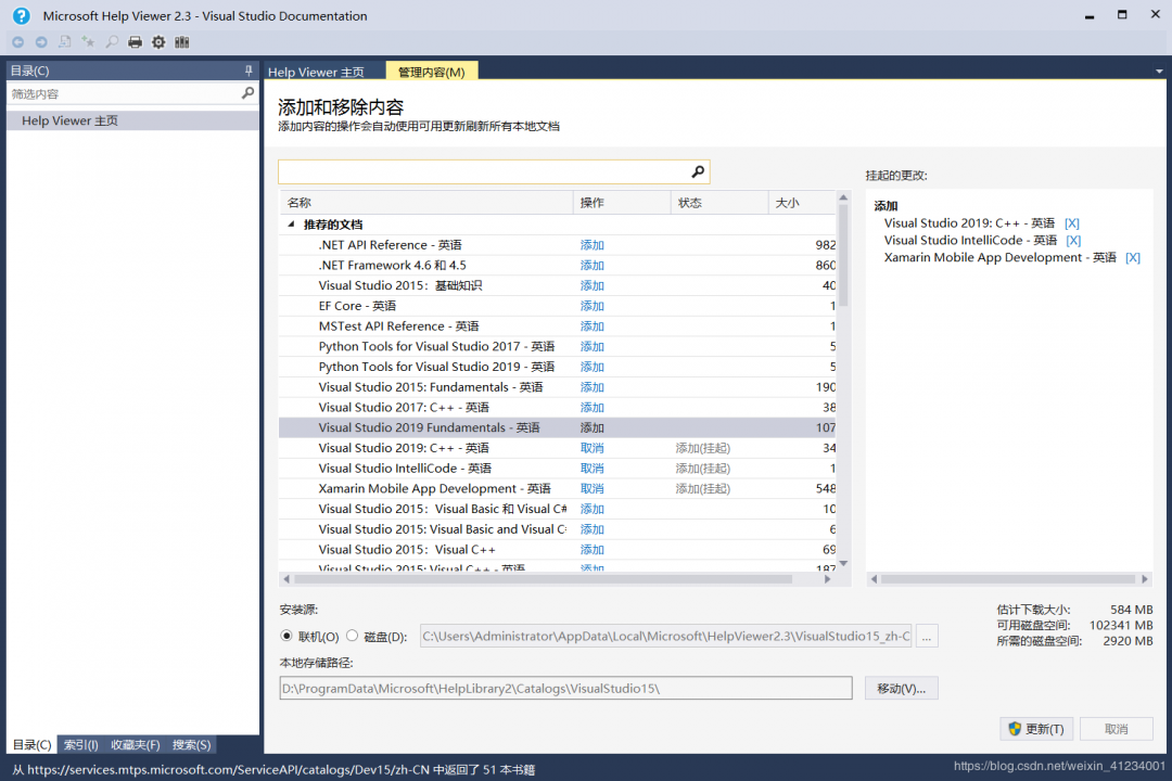 visual studio2019 离线MSDN文档安装-5