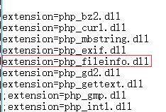 PHP中fileinfo的作用以及怎么开启fileinfo-1