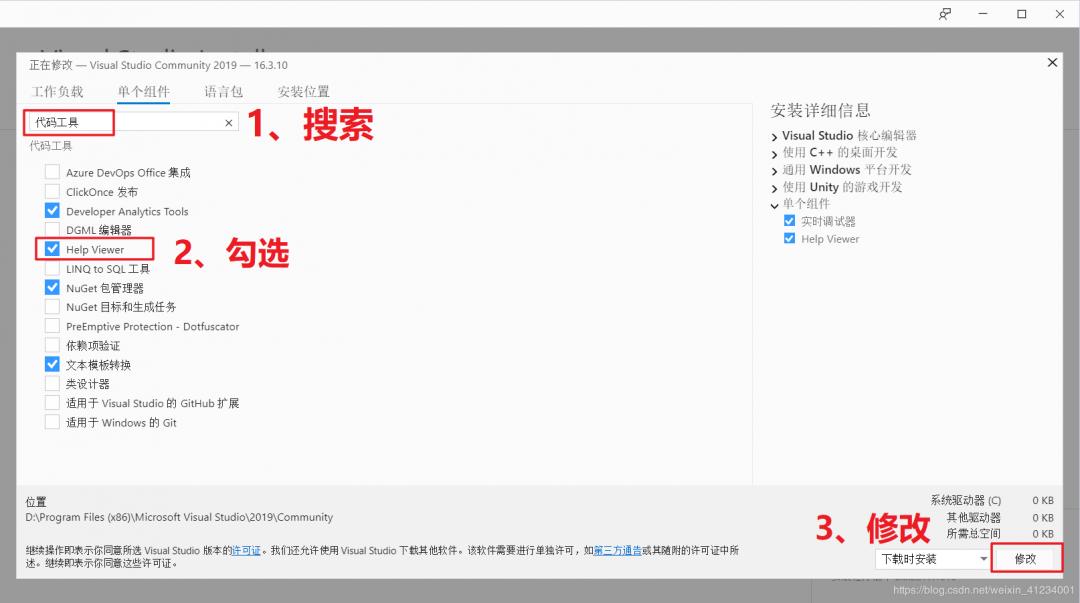 visual studio2019 离线MSDN文档安装-4