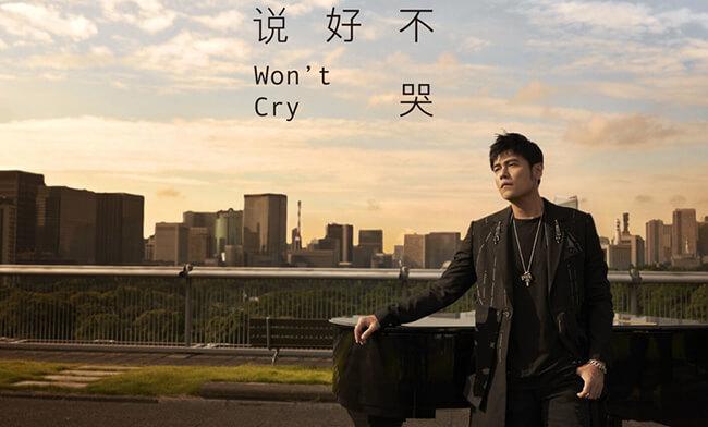 [MV]周杰伦《说好不哭》FLAC无损附歌词-1