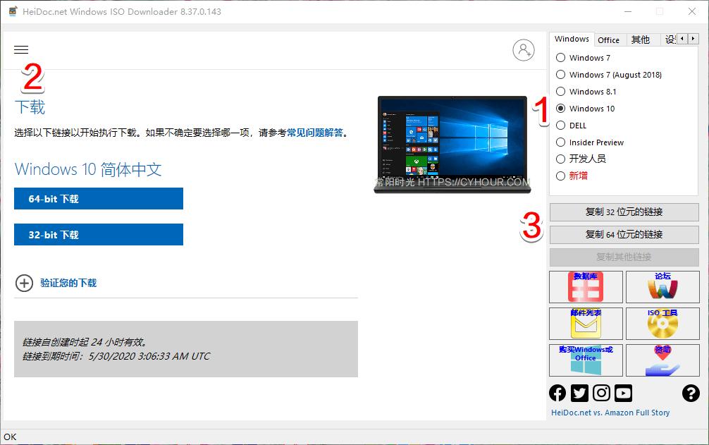 如何从微软官网直接下载 Windows 10 最新系统镜像?-3