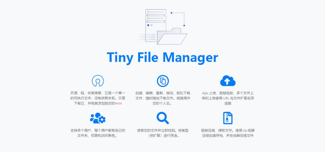 TinyFileManager一款强大的单文件目录程序支持上传预览编辑压缩等功能-1