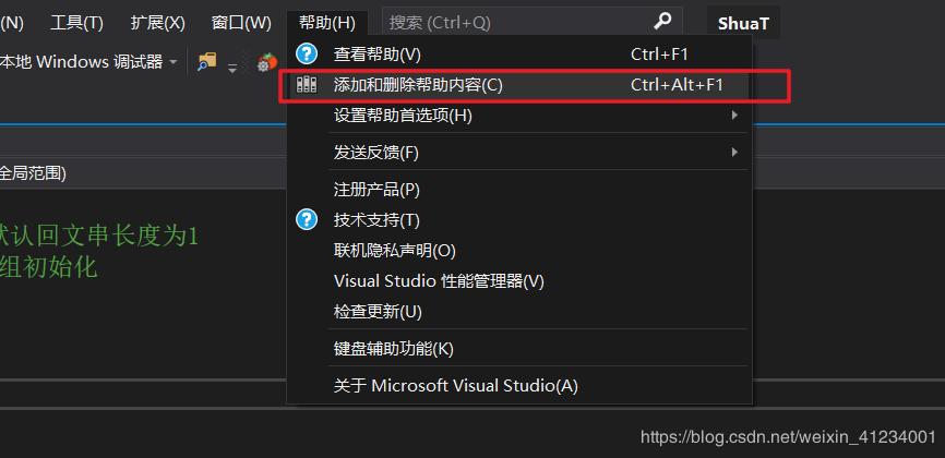 visual studio2019 离线MSDN文档安装-2