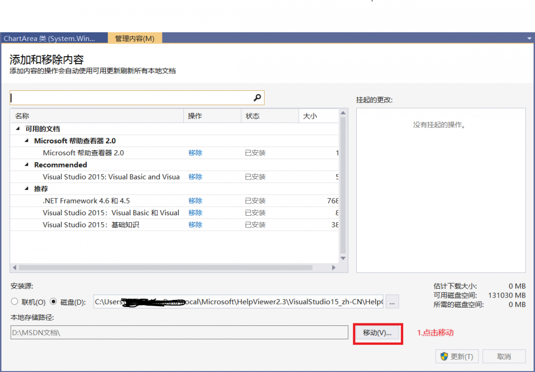 visual studio2019 离线MSDN文档安装-1