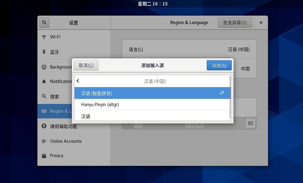 为CentOS8安装中文输入法-1