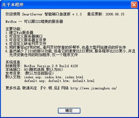 推荐4款傻瓜型的ASP服务器软件(asp运行环境一键搭建工具)-2