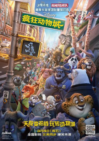 2016年8.3高分动画喜剧《疯狂动物城》HD国语中字-2