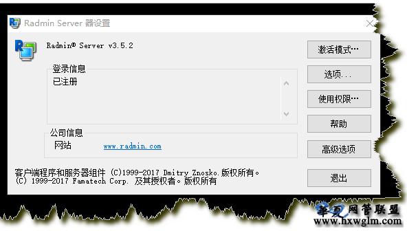 RADMIN 3.5兼容WIN10,SERVER2016,绿色破解版,隐藏托盘,比注册码还好用-1