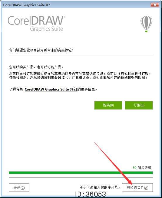 coreldraw x7怎么破解 coreldraw x7图文破解安装教程-9