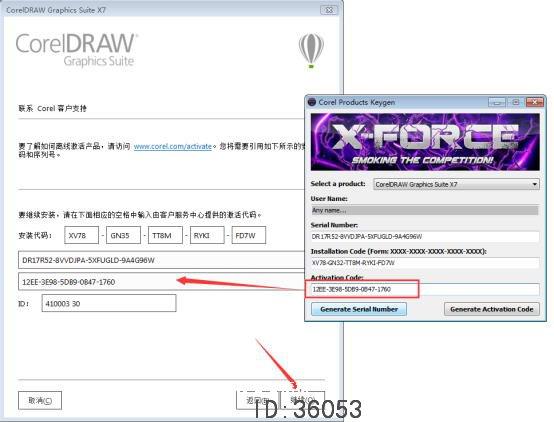 coreldraw x7怎么破解 coreldraw x7图文破解安装教程-15