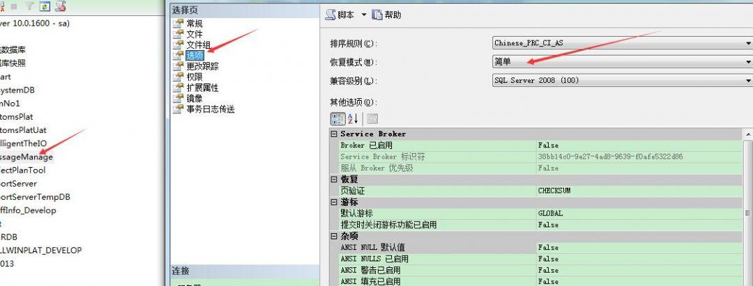数据库 \'MessageManage\' 的事务日志已满。若要查明无法重用日志中的空间的原因,请参阅 sys.databases 中的 log_reuse_wait_desc 列。-1