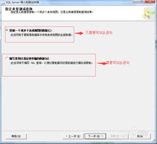 如何把多个SQLServer表数据导出CSV文件-8