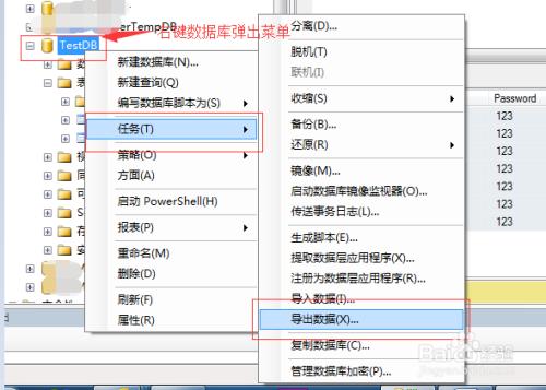 如何把多个SQLServer表数据导出CSV文件-2