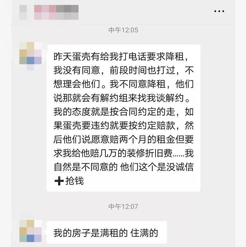 """长租公寓现""""神套路"""":房东要么降房租 要么赔钱-2"""