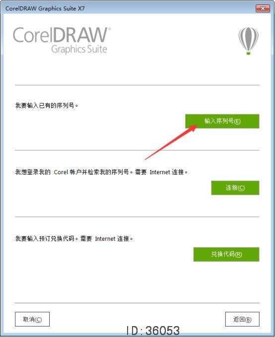 coreldraw x7怎么破解 coreldraw x7图文破解安装教程-10