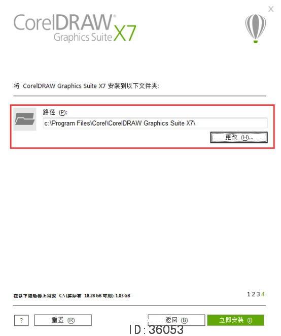 coreldraw x7怎么破解 coreldraw x7图文破解安装教程-2