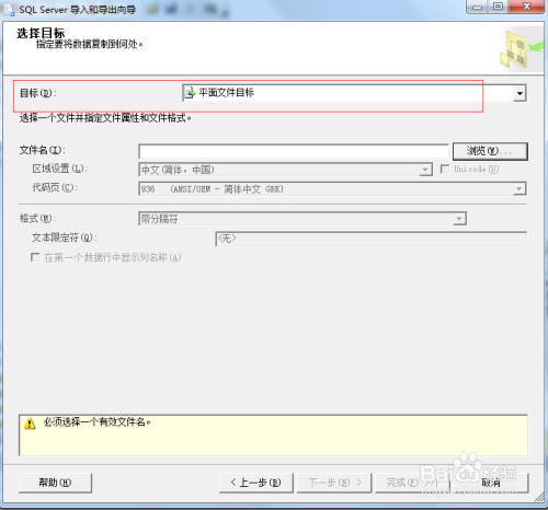 如何把多个SQLServer表数据导出CSV文件-5