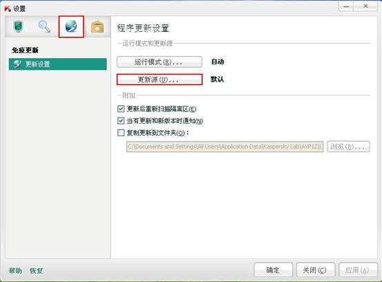 如何设置卡巴斯基2012中的代理服务器-2