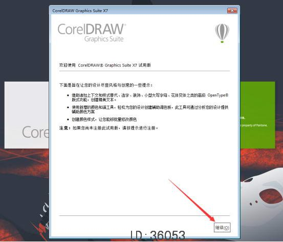 coreldraw x7怎么破解 coreldraw x7图文破解安装教程-6