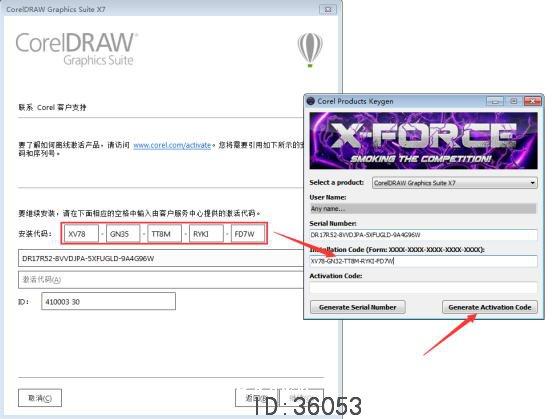 coreldraw x7怎么破解 coreldraw x7图文破解安装教程-14