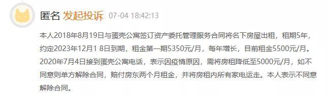 """长租公寓现""""神套路"""":房东要么降房租 要么赔钱-4"""