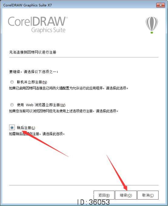 coreldraw x7怎么破解 coreldraw x7图文破解安装教程-7