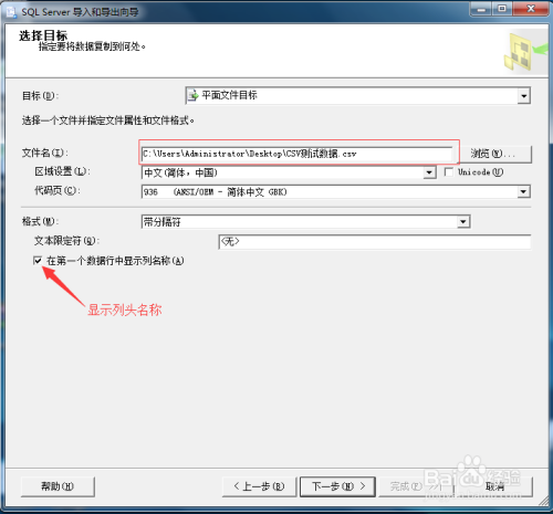 如何把多个SQLServer表数据导出CSV文件-7