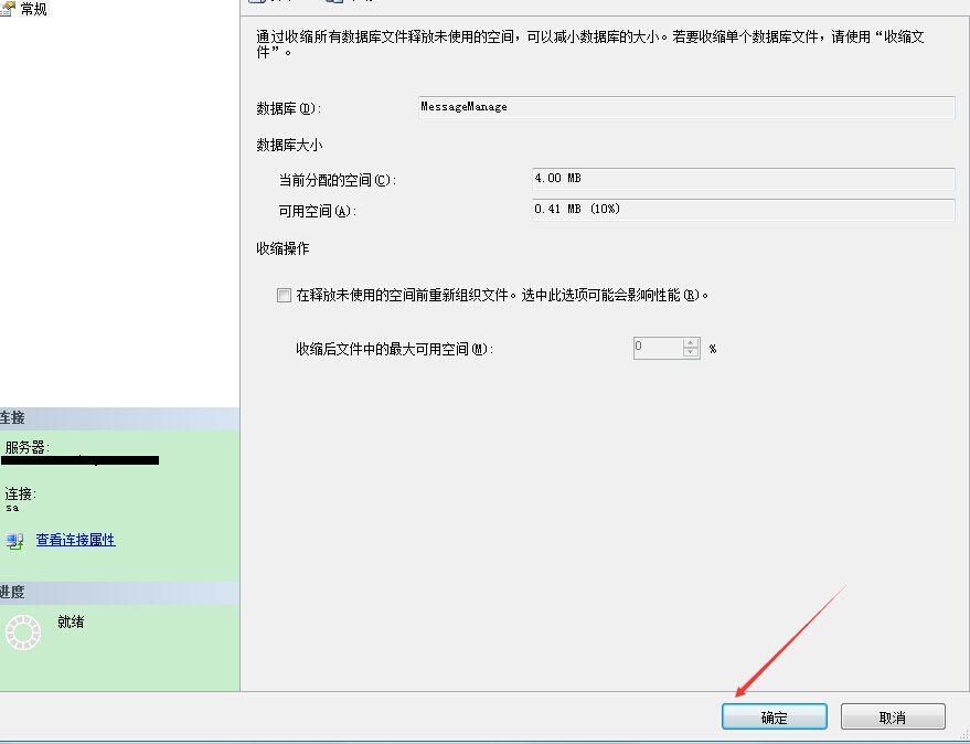 数据库 \'MessageManage\' 的事务日志已满。若要查明无法重用日志中的空间的原因,请参阅 sys.databases 中的 log_reuse_wait_desc 列。-3