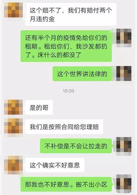 """长租公寓现""""神套路"""":房东要么降房租 要么赔钱-1"""