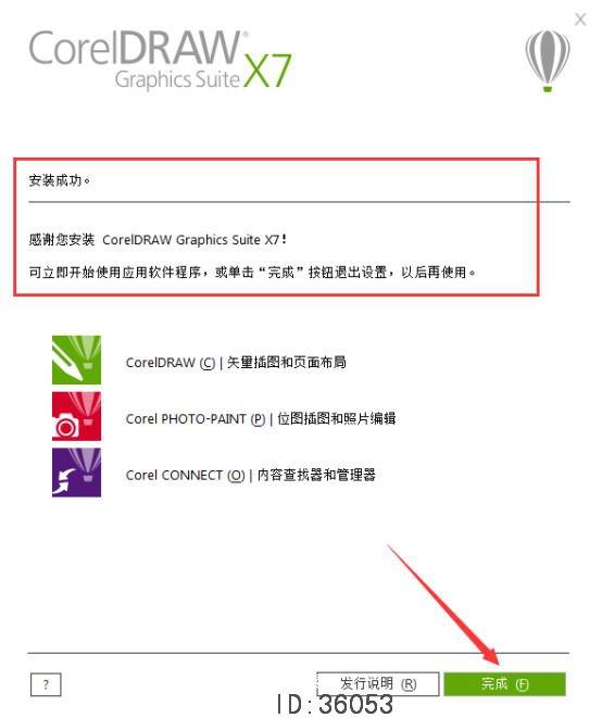 coreldraw x7怎么破解 coreldraw x7图文破解安装教程-4