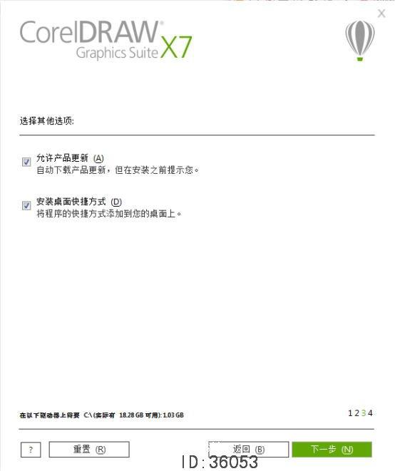 coreldraw x7怎么破解 coreldraw x7图文破解安装教程-1