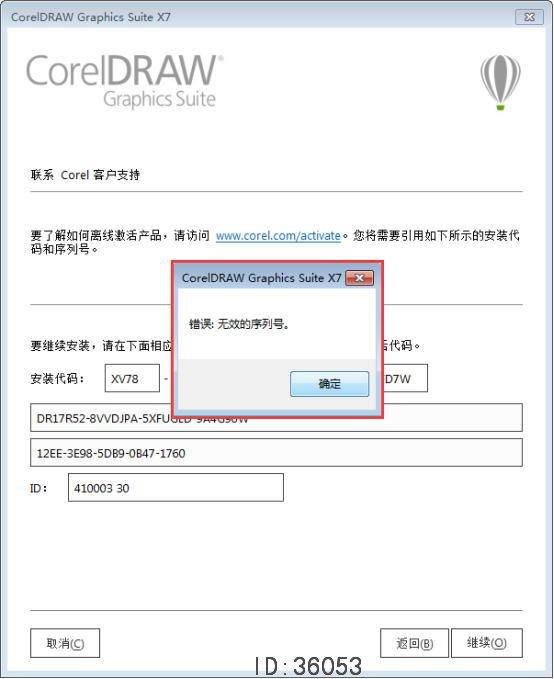 coreldraw x7怎么破解 coreldraw x7图文破解安装教程-16
