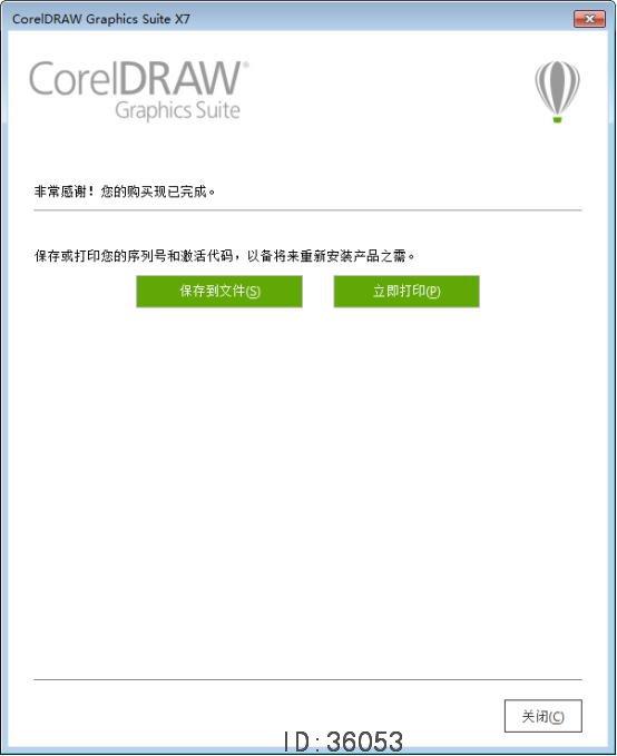 coreldraw x7怎么破解 coreldraw x7图文破解安装教程-17