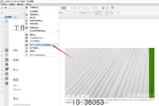 coreldraw x7怎么破解 coreldraw x7图文破解安装教程-8