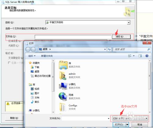 如何把多个SQLServer表数据导出CSV文件-6