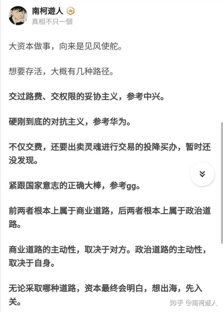 如何看待媒体称「字节跳动同意放弃 TikTok 股份,以达成在美交易」?会给中国互联网带来哪些影响?-5