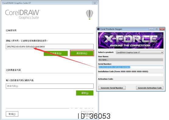 coreldraw x7怎么破解 coreldraw x7图文破解安装教程-13