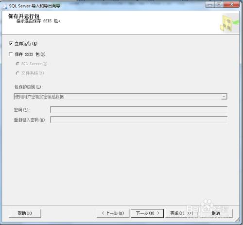 如何把多个SQLServer表数据导出CSV文件-10