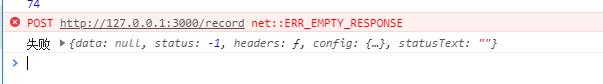 post请求出现:POST net::ERR_EMPTY_RESPONSE-1