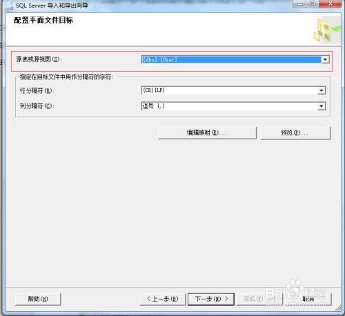 如何把多个SQLServer表数据导出CSV文件-9