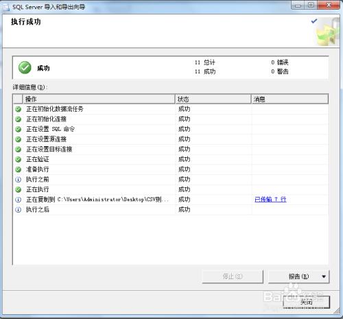 如何把多个SQLServer表数据导出CSV文件-11
