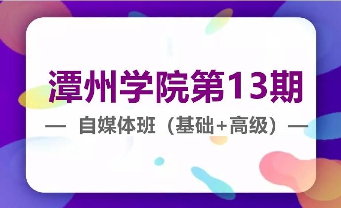 2018潭州学院第13期自媒体基础班+高级班(视频+软件+课件)-1