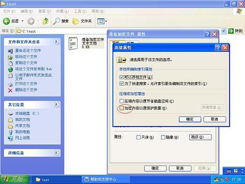 EFS文件加密及密钥备份恢复方法-3