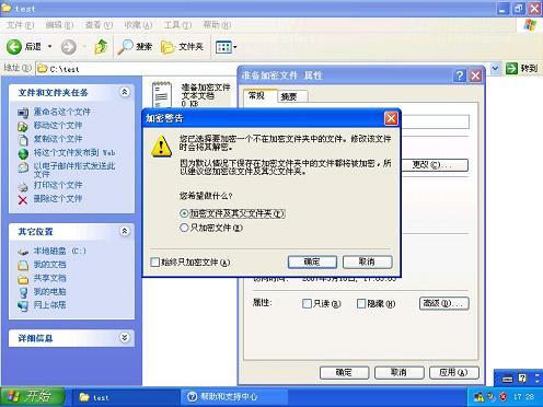 EFS文件加密及密钥备份恢复方法-1