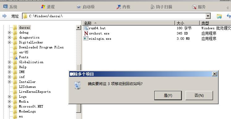 转载自MS016小组Windows下的挖矿木马查杀-13